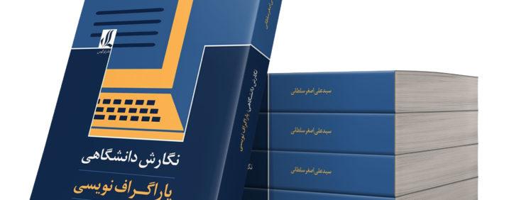076-6x9-Stacked-Book-Promo تجدید چاپ تجدید چاپ 076 6x9 Stacked Book Promo 748x282
