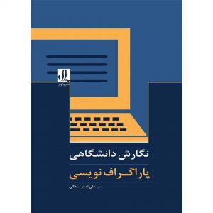 نگارش دانشگاهی پاراگراف نویسی