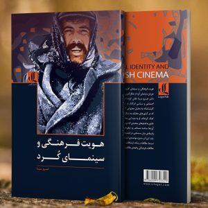 Kurdish Cinema هویت فرهنگی و سینمای کُرد هویت فرهنگی و سینمای کُرد Kurdish Cinema 300x300