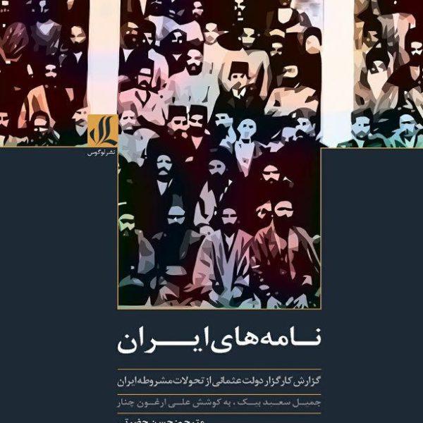 front cover تاریخ عثمانی نامه های ایران front cover 600x600