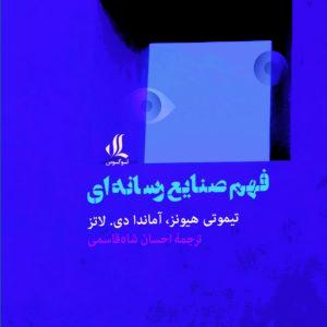 فهم صنایع رسانه ای فهم صنایع رسانه ای فهم صنایع رسانه ای 1 1 300x300