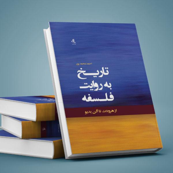 3 فلسفه تاریخ تاریخ به روایت فلسفه (جلد سخت) 3 600x600