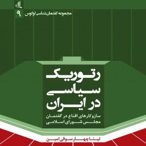 رتوریک سیاسی در ایران رتوریک رتوریک سیاسی در ایران: سازوکارهای اقناع در گفتمان مجلس شورای اسلامی 3 1 300x300