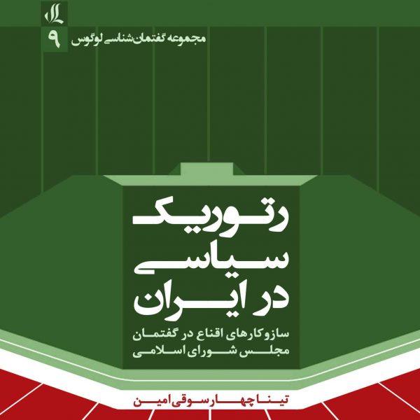 رتوریک سیاسی در ایران رتوریک رتوریک سیاسی در ایران: سازوکارهای اقناع در گفتمان مجلس شورای اسلامی 3 1 600x600