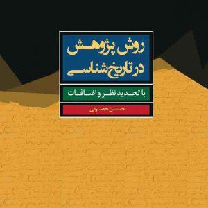 روش پژوهش در تاریخ شناسی روش تحقیق کیفی روش پژوهش در تاریخشناسی (چاپ دوم) 4 300x300