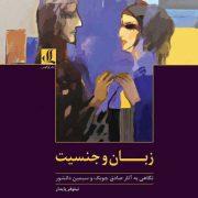 زبان-و-جنسیت  زبان و جنسیت: نگاهی به آثار صادق چوبک و سیمین دانشور                        180x180