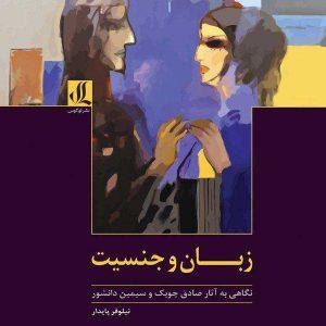 زبان-و-جنسیت  زبان و جنسیت: نگاهی به آثار صادق چوبک و سیمین دانشور                        300x300