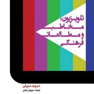 2 مخاطب شناسی تلویزیون، مخاطب و مطالعات فرهنگی 2 300x300