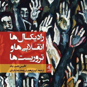 رادیکالها انقلابی ها و تروریستها