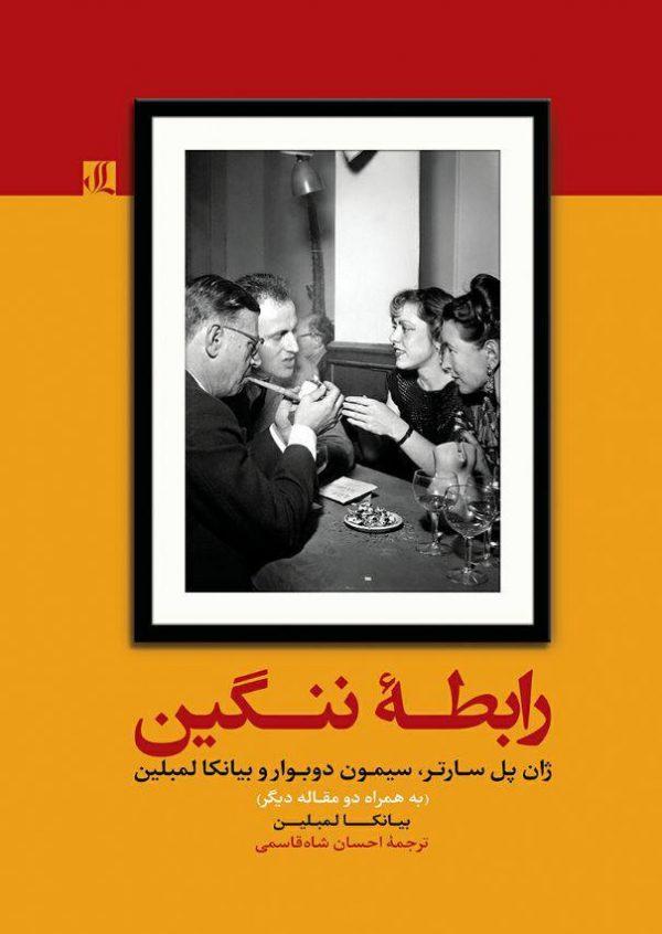 رابطه ننگین ژان-پل سارتر سیمون دوبوار و بیانکا لمبلین