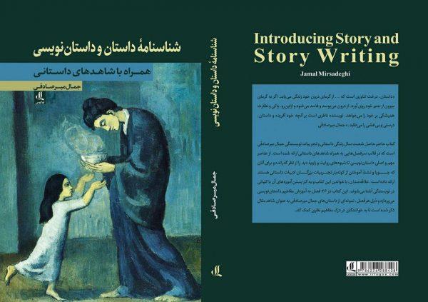 شناسنامه داستان و داستاننویسی