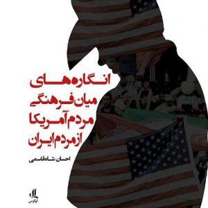 انگاره های میان فرهنگی مردم آمریکا از مردم ایران