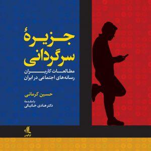جزیره سرگردانی مطالعات کاربران رسانه های اجتماعی در ایران