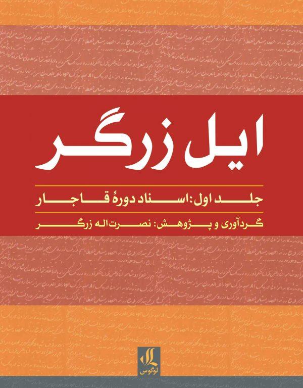 ایل زرگر جلد اول اسناد دوره قاجار