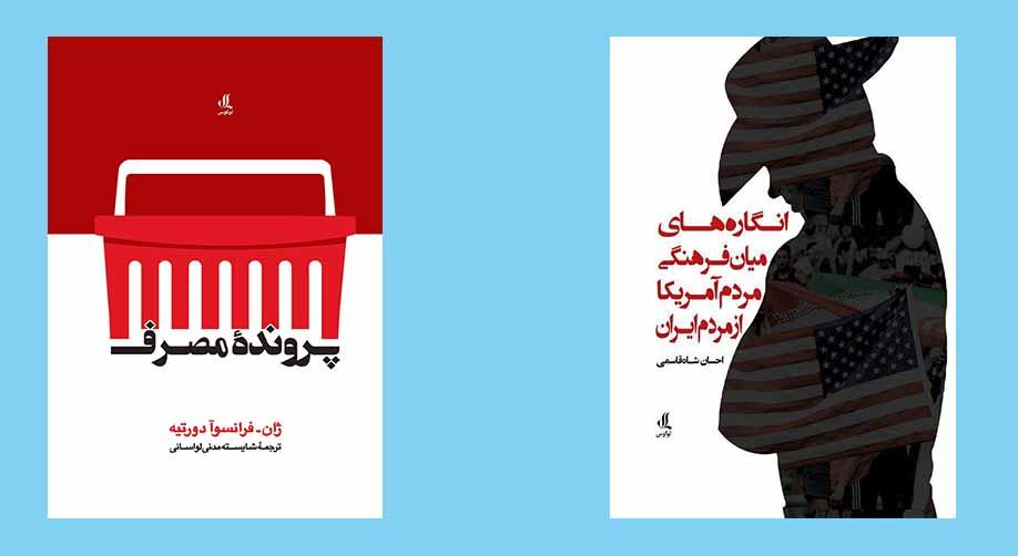 پرونده مصرف انگاره های میان فرهنگی مردم آمریکا از ایران